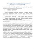pokazateli_dostupnosti_i_kachestvasvedeniya_ob_usloviyahmp_stranitca_2